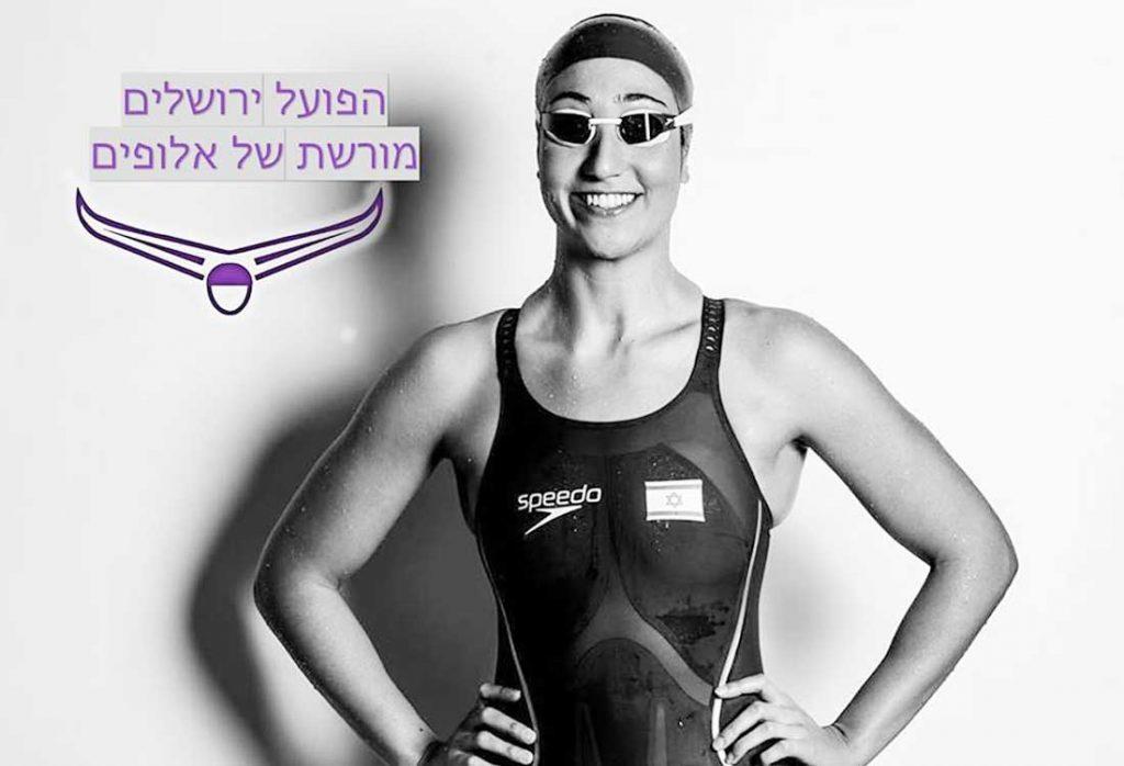 אנדי מורז   הפועל ירושלים שחייה
