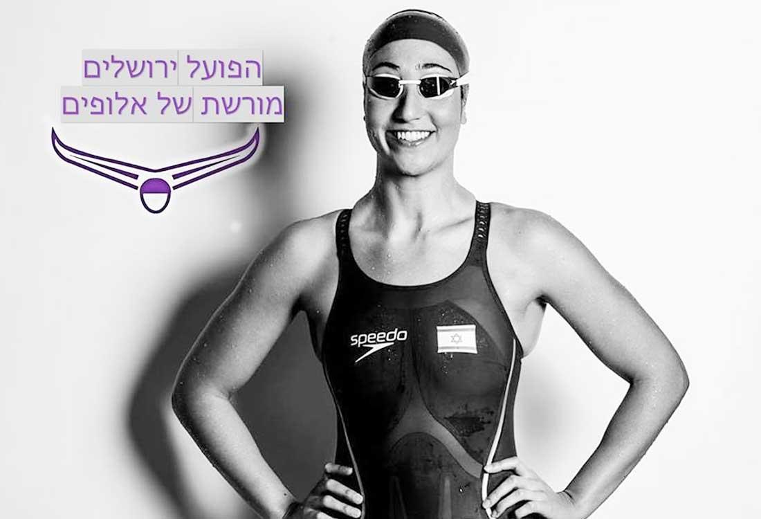 אנדי מורז | הפועל ירושלים שחייה