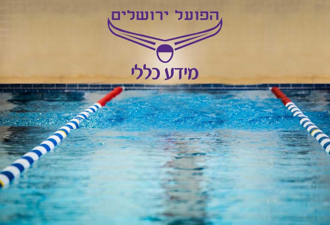 מידע כללי | הפועל ירושלים שחייה