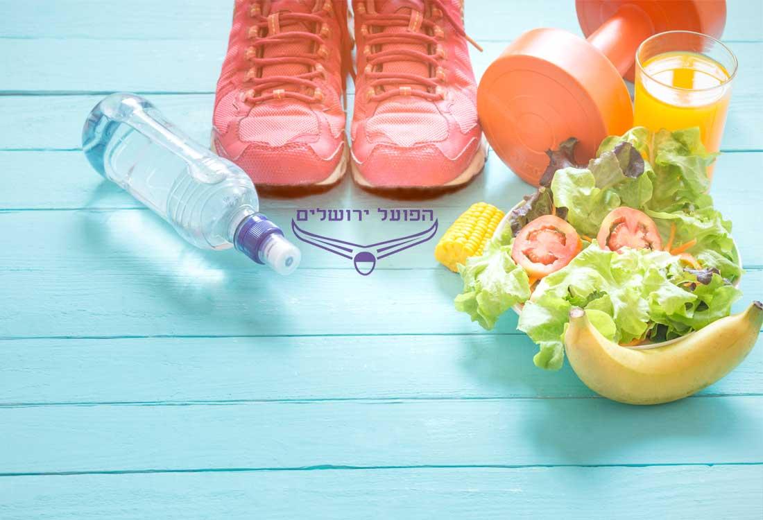 מה כדאי לאכול לפני אימון גופני? | הפועל ירושלים שחייה