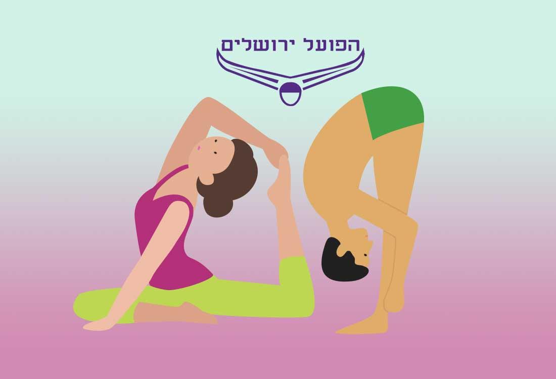 תרגילים להשגת גמישות | הפועל ירושלים שחייה