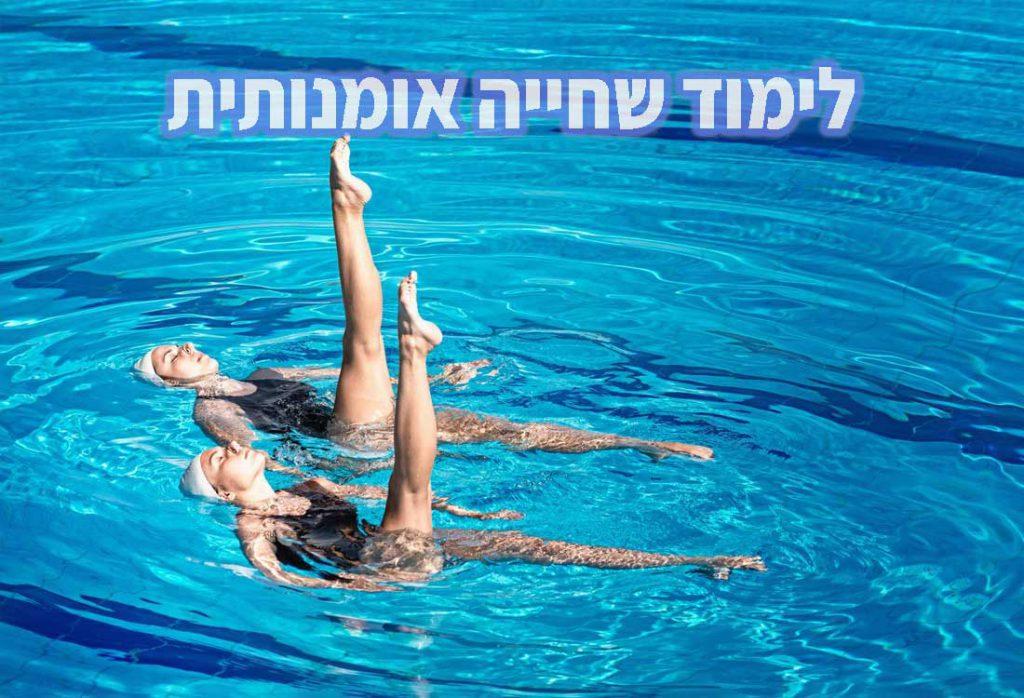 לימוד שחייה אומנותית צורנית