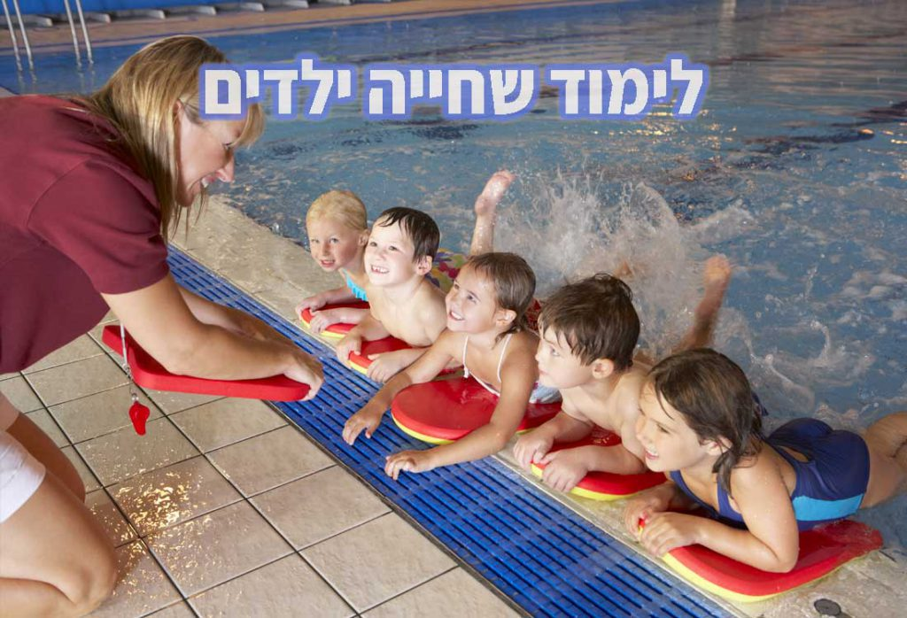 לימוד שחייה ילדים