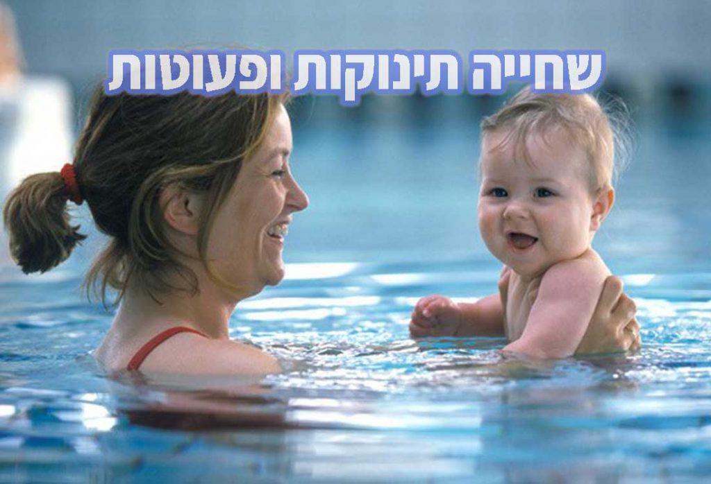 לימוד שחייה תינוקות ופעוטות