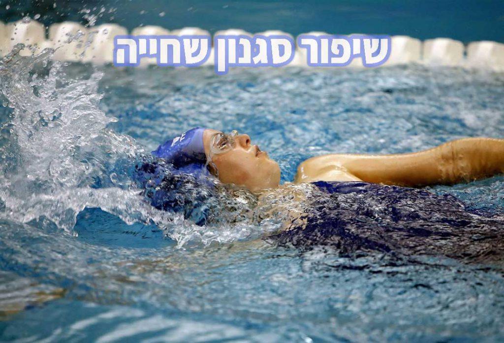 שיפור סגנון שחייה